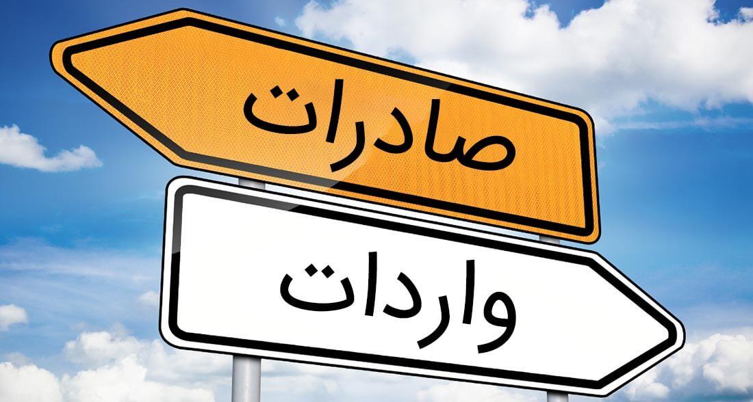 واردات به ایران
