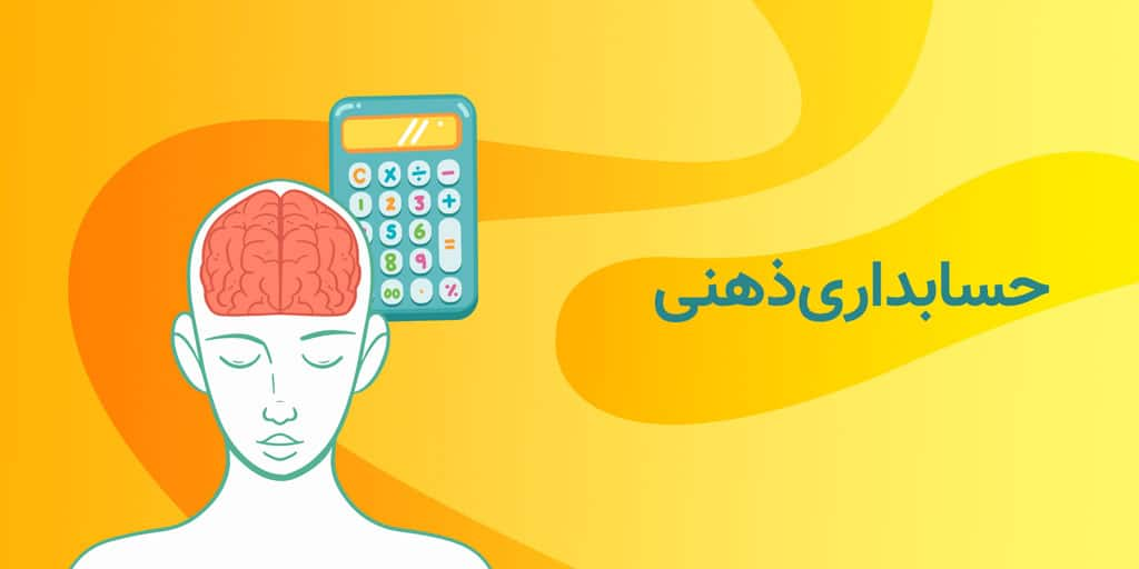 حسابداری ذهنی