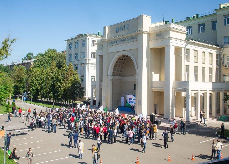 دانشگاه فیزیک و تکنولوژی مسکو